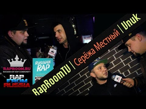 RapRoomTV - Серёжа Местный, Vnuk (Артисты ЦАО). Интервью в Seven Club