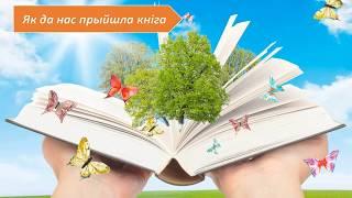 Исследовательский проект «Мая Радзіма Беларусь» 4 класс