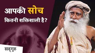 आपकी सोच कितनी शक्तिशाली है?| Sadhguru Hindi