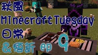 [悟訢視角]秋風 Minecraft Tuesday 日常 ep 9