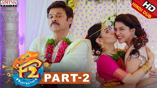 F2 Hindi Dubbed Movie Part 2    Venkatesh, Varun Tej, Tamannah, Mehreen    Anil Ravipudi