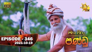 Maha Viru Pandu | Episode 346 | 2021-10-19 Thumbnail