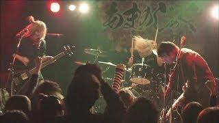 大阪セツナロックバンド あまのじゃく 公式Live動画「30」 2019/03/31 ...