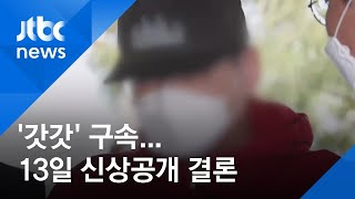 n번방 개설자 '갓갓' 구속…13일 신상공개 여부 결정 / JTBC 아침&