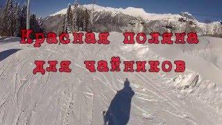 Фрірайд, Газпром Лаура, Червона поляна для чайників, 1