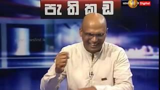 Pathikada, Sirasa TV with Bandula Jayasekara 25th of January 2019, Mr. Eranda Ginige Thumbnail
