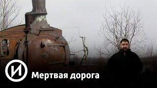 "Мертвая дорога | Телеканал ""История"""