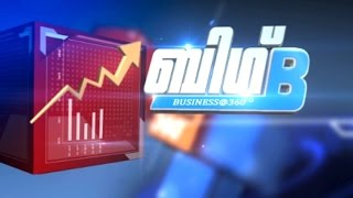 Glance Through the Business Developments | Manorama News | Big B(Glance through the new developments in Business Sector. The official YouTube channel for Manorama News. Manorama News, Kerala's No. 1 news and ..., 2015-08-15T14:00:28.000Z)