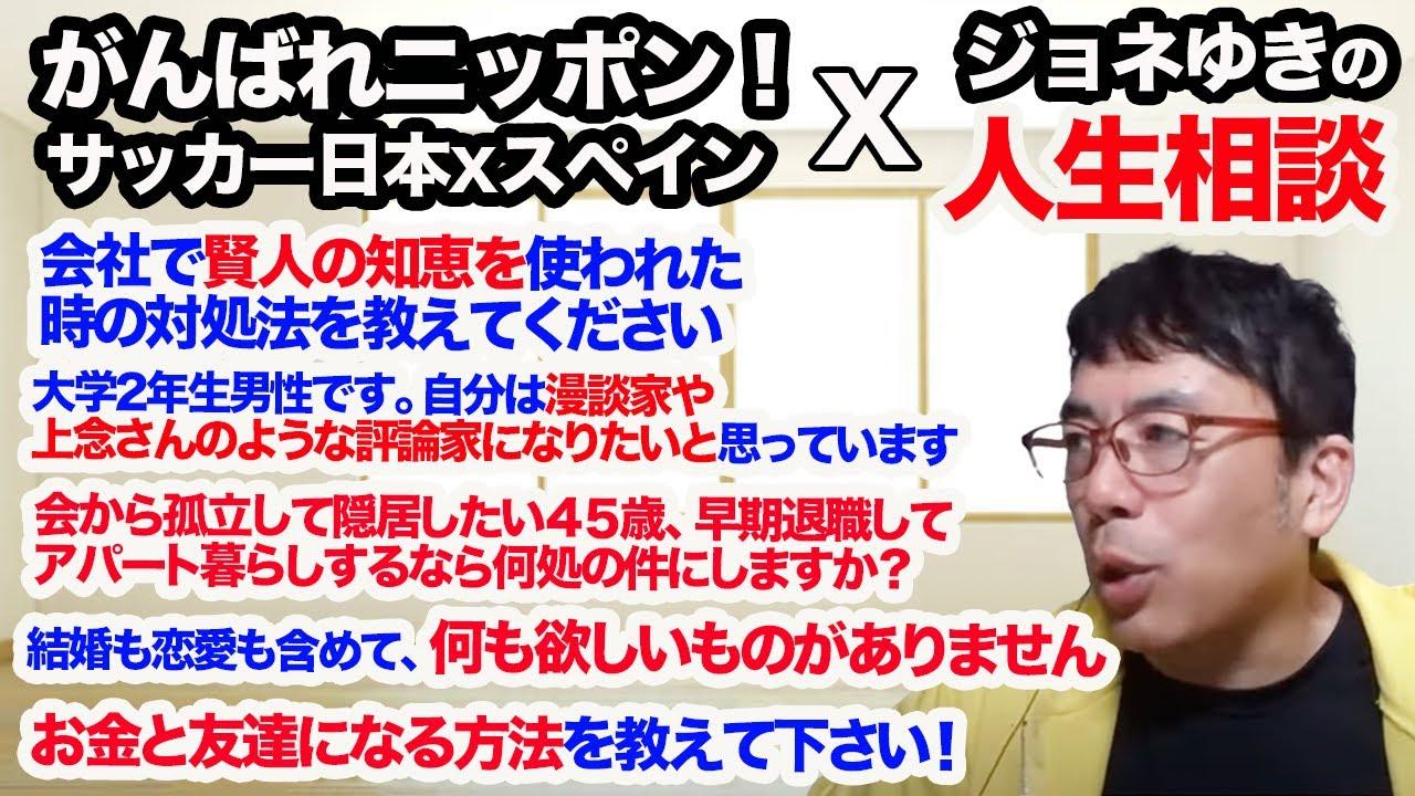 ジョネゆきの人生相談(試験運用 上念司チャンネル ニュースの虎側