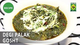 Degi Palak Gosht Recipe  Lazzat  Samina Jalil  Desi Food