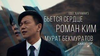 Роман Ким & Мурат Бекмуратов - Бьется сердце (OST