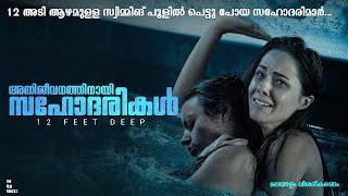 12 Feet Deep (2017) Movie Explained in Malayalam | Survival Thriller | Cinemastellar | Film Fanatics