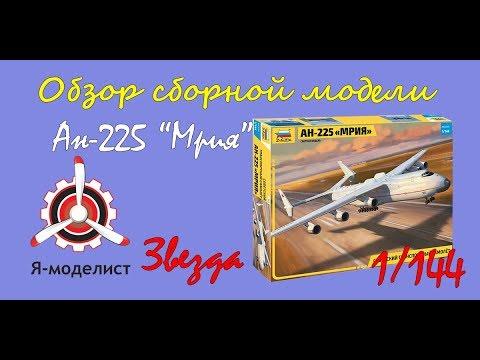 """Обзор модели самолета """"Ан-225 Мрия"""" фирмы """"Звезда"""" в 1/144 масштабе."""