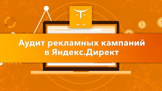 Открытый урок «Аудит рекламных кампаний в Яндекс. Директе»