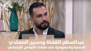 عبدالسلام القضاة وحسين الصمادي - الحماية والخصوصية على منصات التواصل الاجتماعي