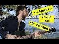 Ария - Улица роз на гитаре!!! 🎸🎸🎸 Русский рок 🎸 Песни под гитару 🎤🎶🎵🎸
