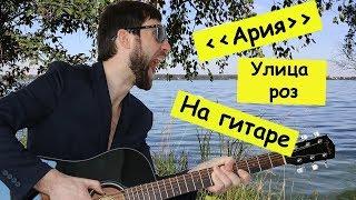 Ария - Улица Роз   Русские рок песни под гитару   (в исполнении G.Andrianov) - Версия 2.0