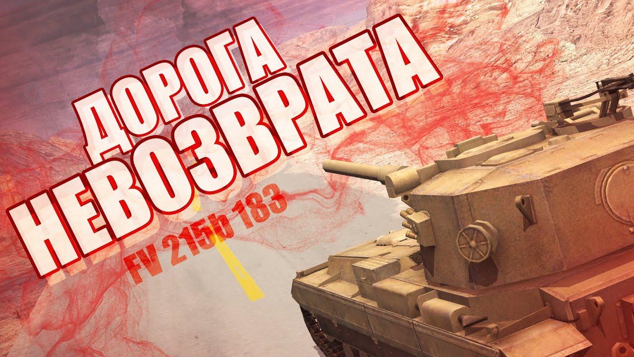 ДОРОГА НЕВОЗВРАТА / ПУТЬ К FV215b (183) // WoT Blitz