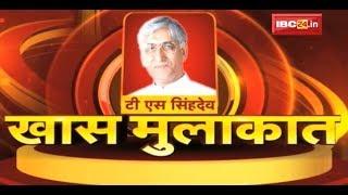 TS Singh Deo Exclusive Interview: टी एस सिंहदेव से चुनावी चर्चा | Modi लहर जैसी कोई बात CG में नहीं