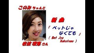 岩波 理恵さんの新曲「 ベッドじゃなくても( Bet Jya Nakutemo )(一部歌詞付)」'18/09/05発売新曲報道ニュースです。 岩波理恵 検索動画 11