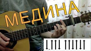 Как играть Jah Khalib - Медина на гитаре (Разбор, Аккорды от Laki)