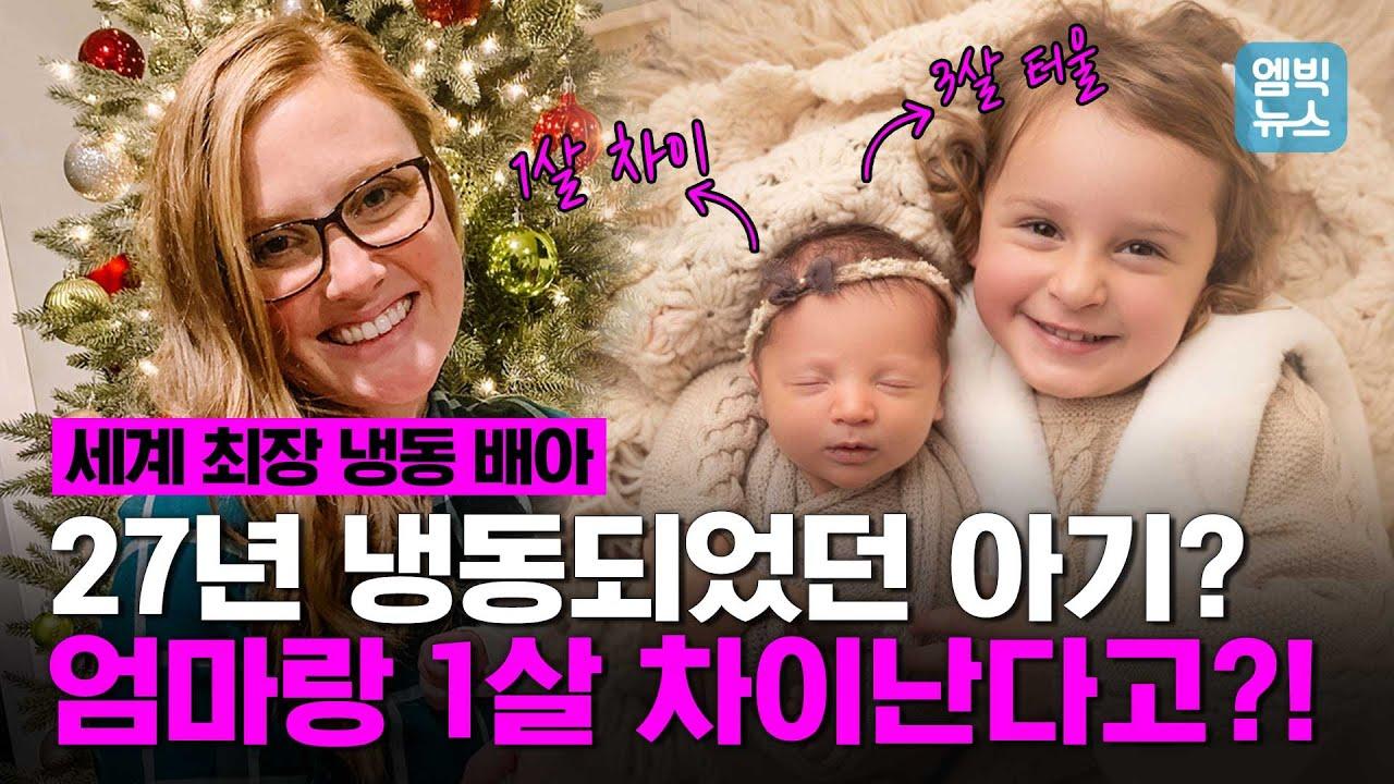 27년이나 보관된 냉동배아가 아기로 탄생하면 생기는 일!!??..3살 터울의 쌍둥이가 엄마랑은 1살 차이라는데...