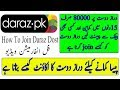 Create Daraz Dost account Earn Monny Online Program || How To Join Daraz Dost affiliate