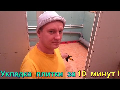 видео: Укладка плитки в ванной за 10 минут своими руками! Укладка плитки в 3 раза быстрее без системы dls!