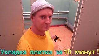 видео Укладка плитки на гипсокартон в ванной: материалы и технология