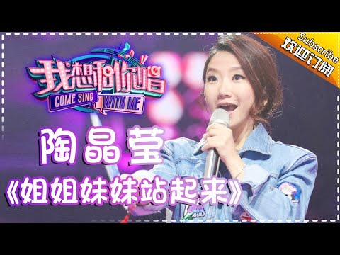 Come Sing With Me S02:Matilda Tao《姐姐妹妹站起来》 Ep.11 Single【I Am A Singer Official Channel】