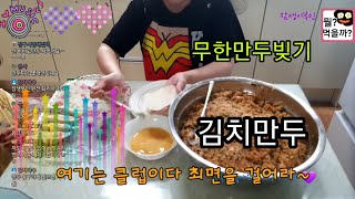김치만두 맛있게만들기 김치만두 어렵지않아유 얼마나 맛있…