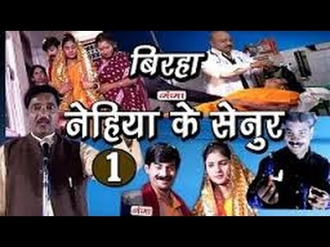 Nehiya Ke Senur (Part-1)   Bhojpuri birha   Superhit Bhojpuri Birha   Haider Ali Jugunu  