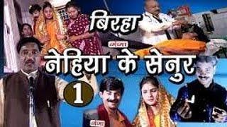 Nehiya Ke Senur (Part-1) | Bhojpuri birha | Superhit Bhojpuri Birha | Haider Ali Jugunu |