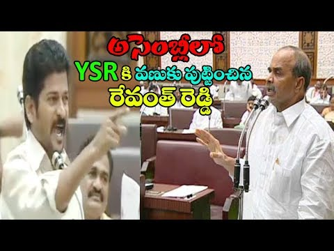 Revanth Reddy Speech in Assembly against YSR Government ~ Hyper Entertainments