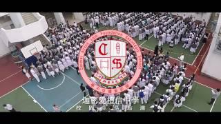 迦密愛禮信中學—校園生活點滴