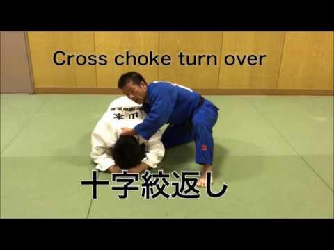 柔道:十字絞め返し(JUDO Cross...