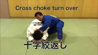 柔道:十字絞め返し(JUDO Cross choke turn over)