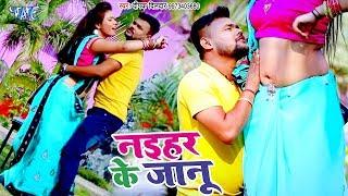 Deepak Dildar नईहर के जानू (VIDEO SONG) Naihar Ke Jaanu Bhojpuri Hit Songs 2019 New