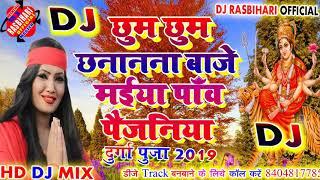Dj Song - Chhoom Chhoom Chhanana Baaje || Maiyya Pav Paijaniya || Shahnaz Akhtar || Durga Puja Song Resimi