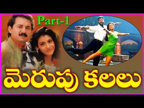 Merupu Kalalu    Telugu Full Length Movie Part-1    Arnd swamy,Prhu deva,Kajol