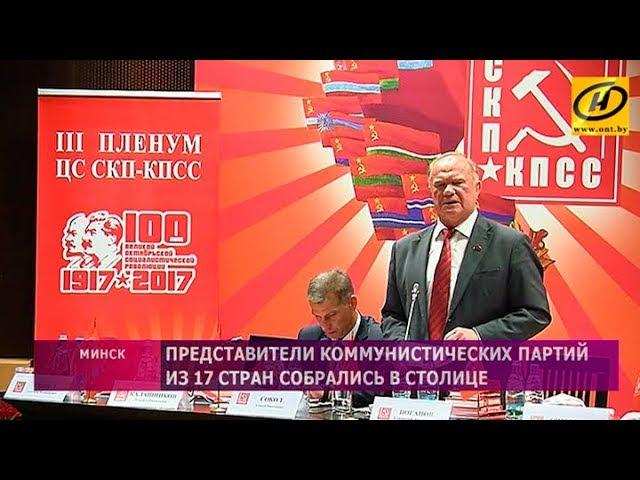 Представители компартий из 17 стран собрались в  Минске