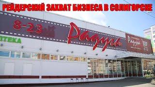 Рейдерский захват бизнеса в Солигорске