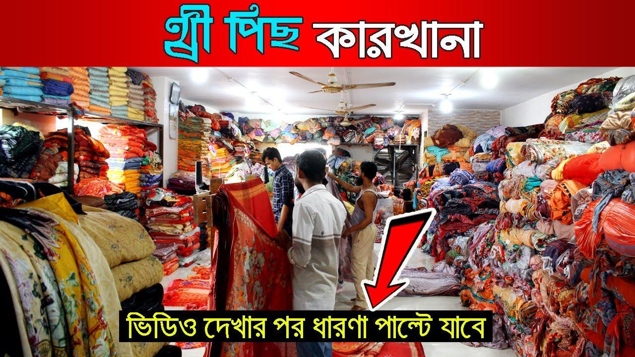 থ্রী পিছ কারখানা। ভিডিও দেখার পর ধারণা পাল্টে যাবে। three piece factory bangladesh three piece