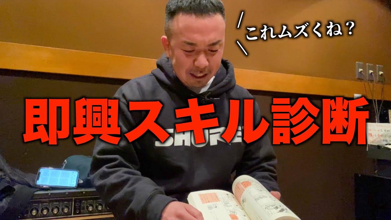 日本一のフリースタイル王者ならことわざのワードでも即興で踏める説