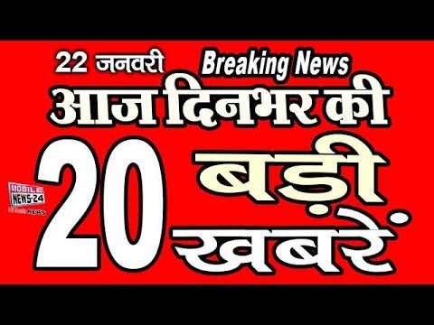 Dinbhar ki badi khabre | today Breaking news | mukhya samachar | news 24 | 22 Jan. | Mobile news 24.