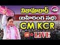 KCR LIVE | TRS Public Meeting | Nizamabad Praja Ashirvada Sabha | Mahakutami | Telangana | YOYO TV