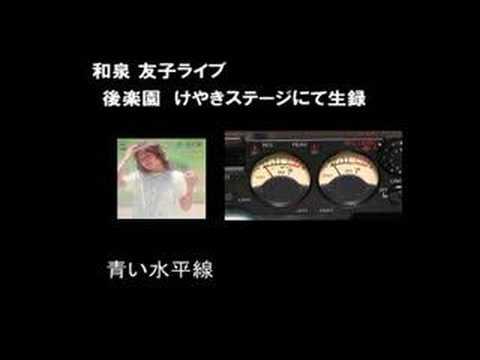 和泉友子 青い水平線 街頭ライブ (音だけです)