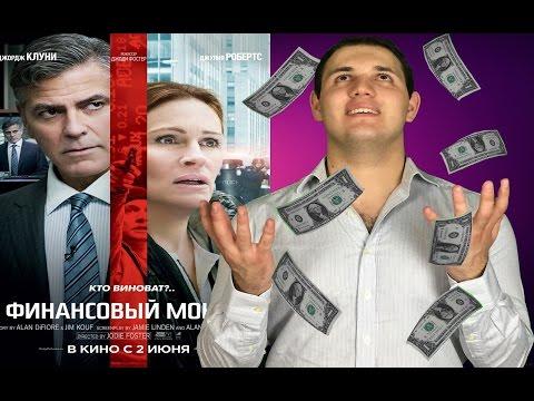 #16. Обзор кино Финансовый монстр и Без ума от Tiffany