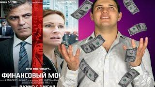 Финансовый монстр - обзор фильма