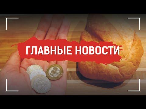 Новости Казахстана. Выпуск от 14.10.19 / Дневной формат